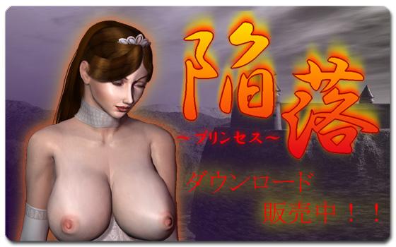 陥落~プリンセス~