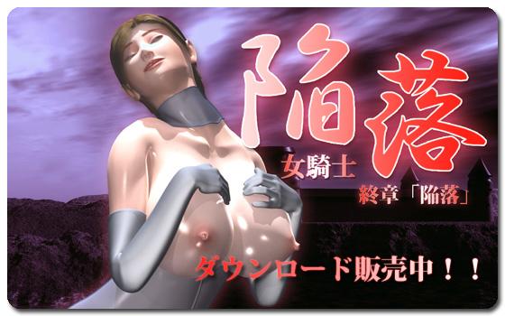 陥落~女騎士~ 終章「陥落」