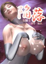 陥落〜女騎士〜